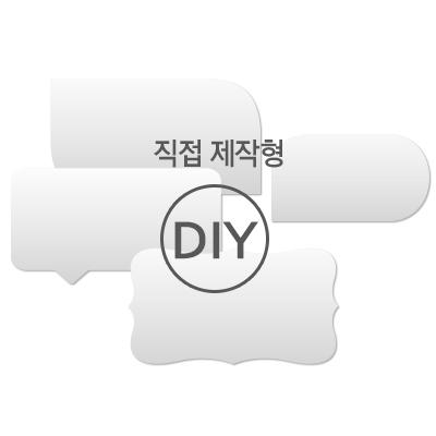 미니초대장-DIY