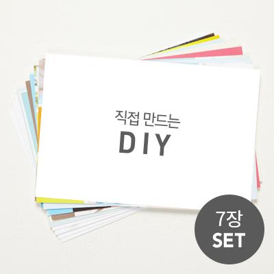 DIY 7장세트(가로형)