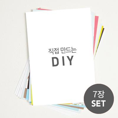 DIY 7장세트(세로형)