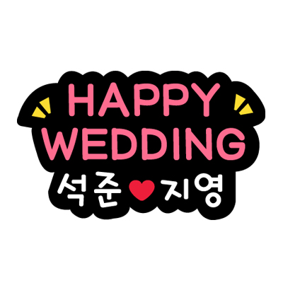 웨딩피켓 - Happy Wedding